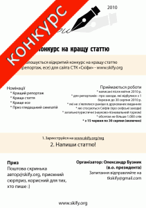 """Афіша конкурсу на кращу статтю """"Скіфське перо-2010"""""""