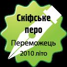 Переможець конкурсу Скіфське перо-2010