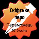 Учасник конкурсу «Скіфське перо 2010 осінь»