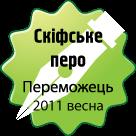 Переможець конкурсу «Скіфське перо 2011 весна»