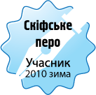 Учасник конкурсу «Скіфське перо 2010 зима»
