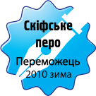 """Варя Скрипка - Переможець конкурсу «Скіфське перо 2010 зима"""""""