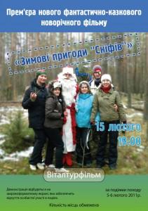 """Афіша: Презентація нового фільму «Зимові пригоди """"Скіфів""""» 15 лютого о 19:00"""